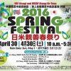 米海軍厚木基地で日米親善春まつり2016開催!