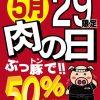伝説のすた丼「肉の日」限定「肉50%増量肉祭り」5月29日