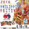 フィリピンフェスティバル2016 日比谷公園で6/18~