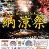 久里浜駐屯地納涼祭7/14開催!フィナーレの花火は迫力満点