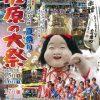 関東三大山車祭り!佐原の大祭夏祭り7/15~開催
