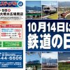 鉄道フェスティバル2016 日比谷公園で10/8~9開催!