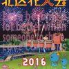 北区花火会2016は10/8日開催!川口側から見よう!