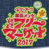 日本最大級!幕張メッセどきどきフリーマーケットは5月3日から!