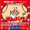 まんぱくは関東最大級のフードフェス!2017年5月18日