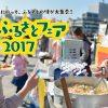 全国ふるさとフェア2017が横浜赤レンガ倉庫で開催!