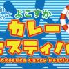 横須賀カレーフェスティバル開催! 2018年5月19・20日