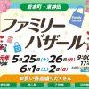 岩本町東神田ファミリーバザール開催!6月1日~6月2日