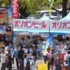 OKINAWAまつり5月15日、16日に代々木公園で開催決定!