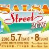 日本一陽気なフェス、サルサストリートが代々木公園で開催!