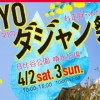 ミャンマーのお正月「東京ダジャン祭り」が日比谷公園で開催!